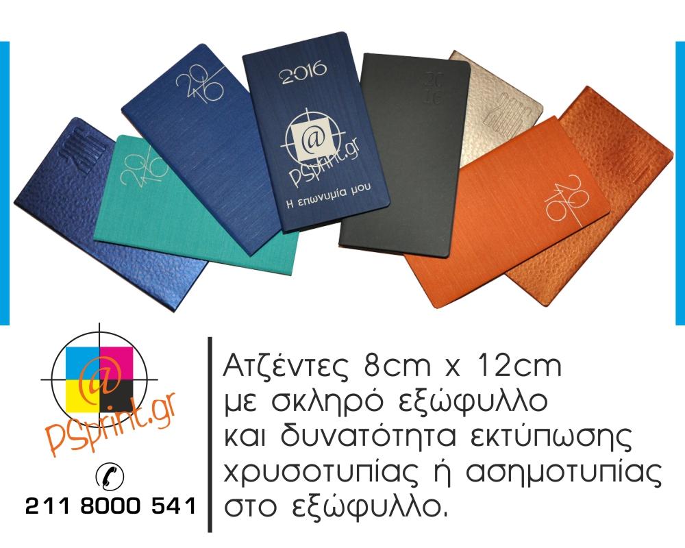 Ατζέντες 8cm x 12cm με σκληρό εξώφυλλο και δυνατότητα εκτύπωσης χρυσοτυπίας ή ασημοτυπίας στο εξώφυλλο.
