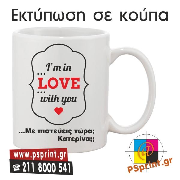 Εκτύπωση κούπας - I'm in Love with you