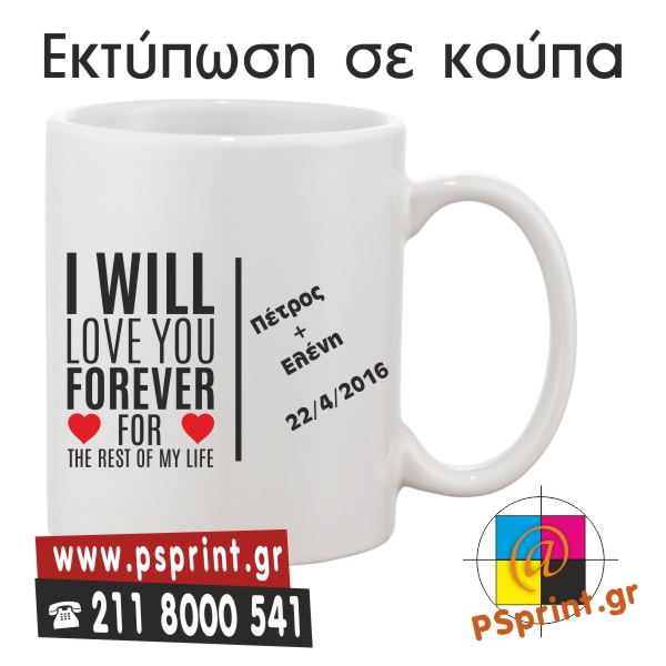 I will love you forever!