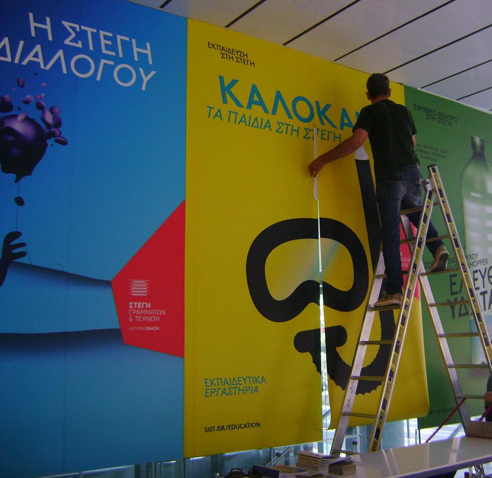 Εκτύπωση αφίσας και εγκατάσταση