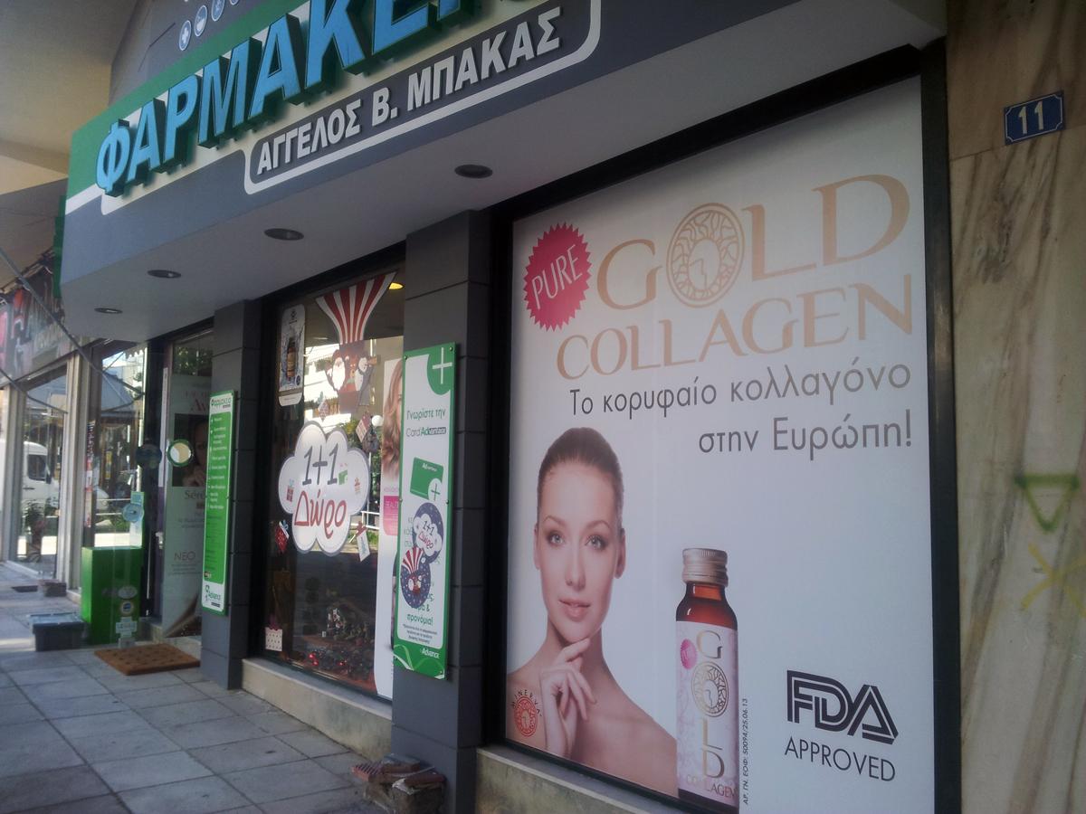 Εκτύπωση αφίσας και εγκατάσταση σε βιτρίνα