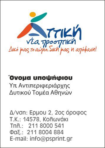 Κάρτες υποψηφίων για τις εκλογές.