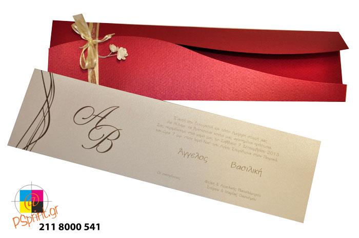 Προσκλητήριο γάμου - Κωδικός 0003