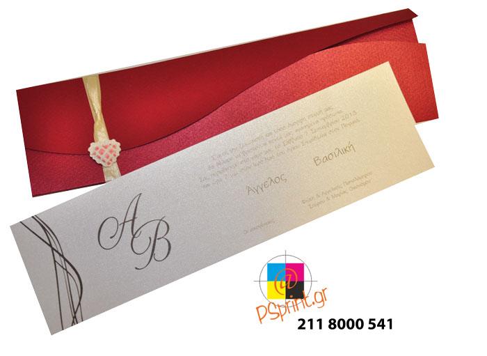 Προσκλητήριο γάμου - Κωδικός 0004