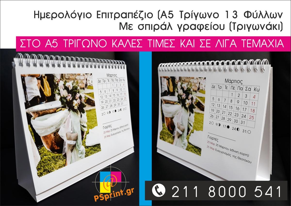 Ημερολόγιο Επιτραπέζιο (Α5 21cm x 14,8cm - Τρίγωνο 13 Φύλλων Με σπιράλ γραφείου (Τριγωνάκι)